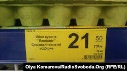Ціна на десяток яєць в київському магазині
