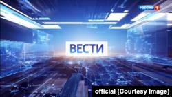 Заставка програми «Вести» Всеросійської державної телерадіокомпанії