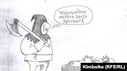 Мурдун балта кеспегендер да бар. Кимбайке. 07.6.2011.