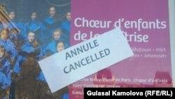 В Париже в течение трех дней отменены любые мероприятия в общественных местах.