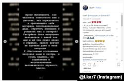 Бу мурожаат кичик Ислом Каримовники эканига ишониладиган Instagram саҳифасидан олинди.