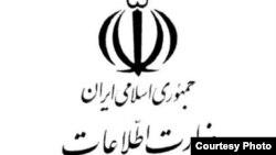 Логото на иранското министерство за разузнавање