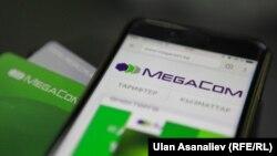 """""""Мегаком"""" компаниясы 2014-жылы мамлекеттин колуна толук өткөн"""