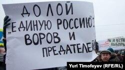 В России продолжаются протесты против фальсифицированных итогов выборов в Госдуму 4 декабря