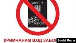 Наклейки для акции против постановления НБУ о нерезидентном статусе крымчан