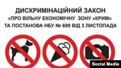 Наклейки для акції проти постанови НБУ про нерезидентний статус кримчан