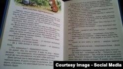 """Фото разворота книги Альберта Иванова """"Высокая скала Хомы и Суслика"""""""