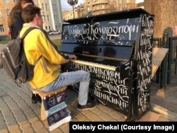 Розпис піаніно Олексія Чекаля для KharkivDanteFest 2019