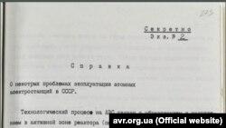 «Довідка про певні проблеми в експлуатації атомних електростанцій в СРСР», 1983 рік