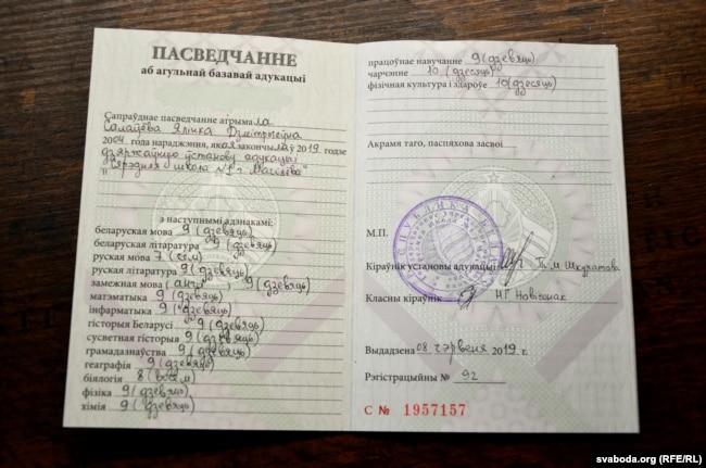 Пасьведчаньне аб заканчэньні 9 клясаў Ялінкі Салаўёвай