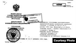 Фрагмент расшифровки радиопереговоров диверсионной группы капитана Севастьянова с центральным командованием
