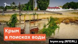 Крым в поисках воды | Радио Крым.Реалии