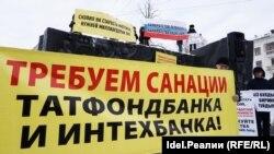 26 февраля клиенты ТФБ и Интехбанка провели очередной митинг