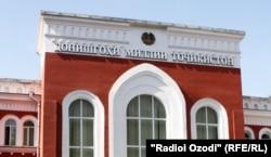 Тәжікстан ұлттық университеті ғимаратының қас беті. Душанбе.