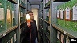 Државен архив