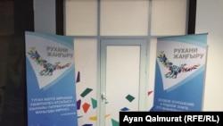Цитаты Назарбаева на баннере у входа в проектный офис «Рухани жангыру» в Алматы. 9 февраля 2018 года.
