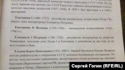 О Борисе Ельцине