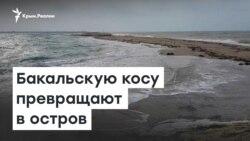 Добыча песка превращает Бакальскую косу в остров | Доброе утро, Крым