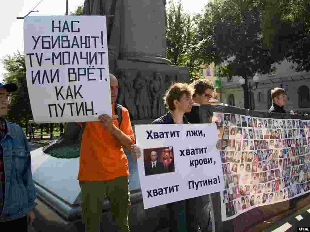 "Представителям власти не понравился плакат ""Хватит лжи, хватит крови, хватит Путина!"""