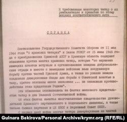 Із довідки Президії Верховної Ради СРСР
