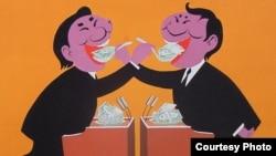 صورة كاريكاتورية ضد الفساد