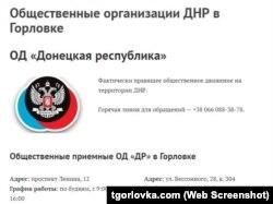 Общественный сектор в понимании формирования «ДНР» (объявление на местном сайте Горловки)