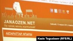 janaozen.net ақпараттық, саяси-қоғамдық порталының вебсайты. Алматы, 13 наурыз 2012 жыл.