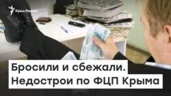 Бросили и сбежали. Недострои по ФЦП Крыма | Доброе утро, Крым