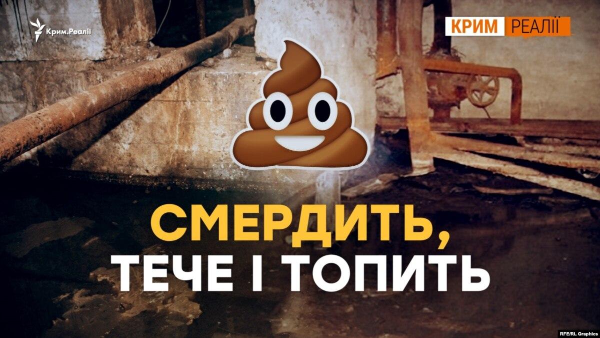 Как крымчане живут без канализации?