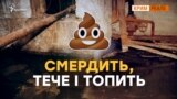 Як кримчани живуть без каналізації?