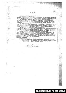 فرمان دفتر سیاسی حزب کمونیست شوروی از ششم ژوئیه ۱۹۴۵ صفحات یکم (بالا) و دوم