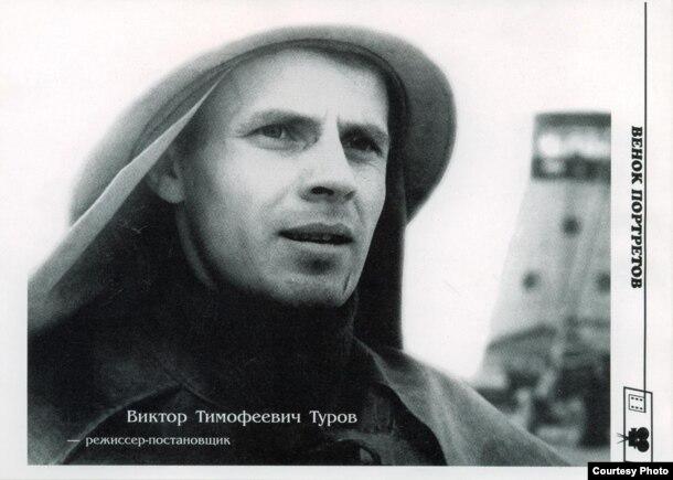 Віктар Тураў. З архіву А. Туравай