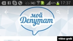 """Приложение """"Мой депутат"""" в Play Market. Скриншот"""