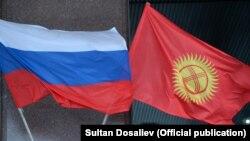 Орусия менен Кыргызстандын желектери.