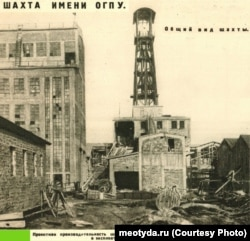 Шахта имени ОГПУ - бывшая шахта Елпидифора Парамонова