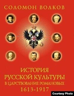 """Обложка книги """"История русской культуры"""""""