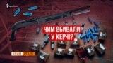 Арсенал студента Рослякова