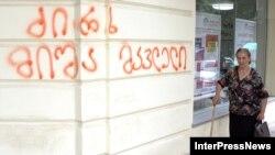 Антипрезидентские граффити на улицах Тбилиси говорят о том, что Саакашвили довольны не все
