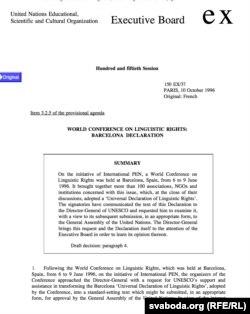 Усеагульная дэклярацыя лінгвістычных правоў як дакумэнт для разгляду UNESCO