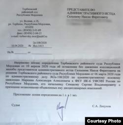 Ответ судьи Лопухова адвокату Салькаеву на жалобу об осужденном Маркине