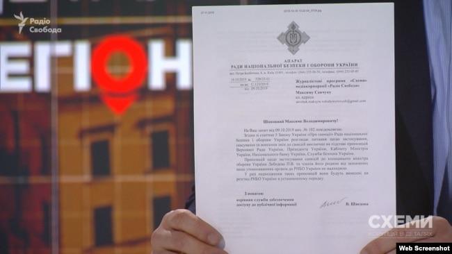 РНБО: Лебедєв не потрапив під санкції, бо до відомства не надходили такі пропозиції