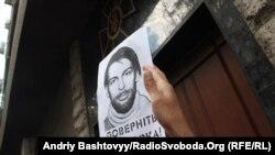 Акція на підтримку Юрія Барабаша