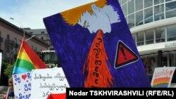 ჰომოფობიის მოწინააღმდეგეთა აქცია თბილისში