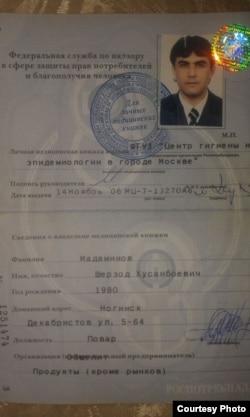 Шерзод Мадаминовнинг Россияда ишлаб юрган вақтдаги ҳужжати