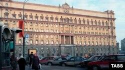 Ռուսաստան - Անվտանգության դաշնային ծառայության շենքը Մոսկվայում, արխիվ