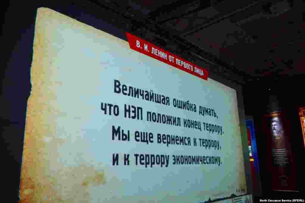 На интерактивные панели выводятся цитаты и изображения. Выглядит, словно листаешь учебник истории