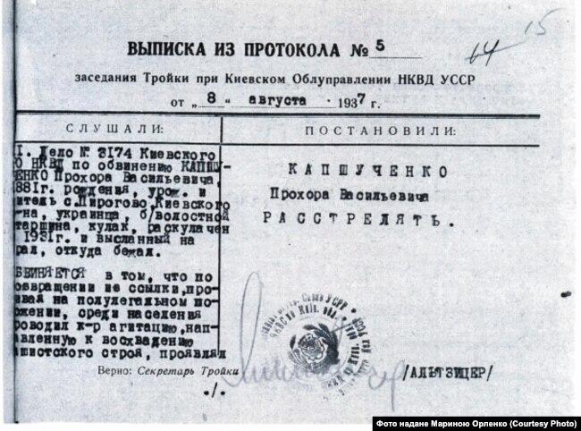 Постанова про розстріл Прохора Капшученка