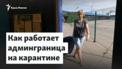 Как работает админграница на карантине | Доброе утро, Крым