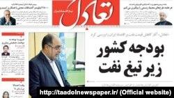 صفحه یک روزنامه تعادل چهارشنبه ۲۳ مهر