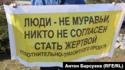 Плакат на акции протеста в Новосибирске
